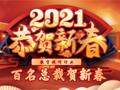 2021数字视听行业百名总裁贺新春专题