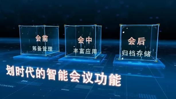 TAIDEN台电智能会议纪要系统重磅发布