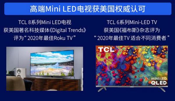三星LG布局MiniLED电视 竞争对手是谁?