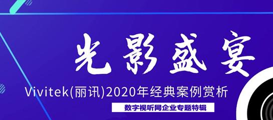 专题:Vivitek(丽讯)2020年案例合集