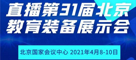图文直播第31届北京教育装备展示会