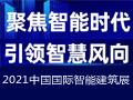 现场直击2021中国国际智能建筑展览会