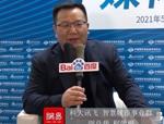 2021中智展:访讯飞智元副总裁 程效根