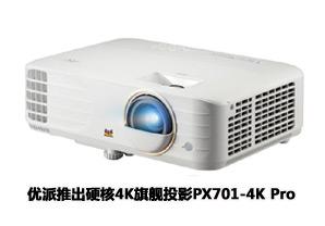 优派推出硬核4K旗舰投影PX701-4K Pro