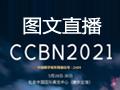 智慧全媒体 5G新视听 直播CCBN2021