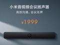 小米音视频会议扬声器发布 首发价1999