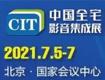 现场直击CIT 2021中国全宅影音集成展