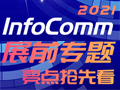 展前专题:北京InfoComm2021亮点抢先看