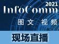 现场直播:InfoComm视听盛宴精彩上演