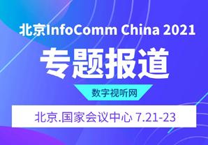 北京InfoComm China 2021专题报道