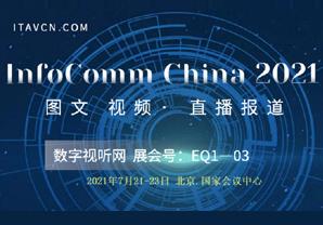 图文视频直播InfoComm China 2021