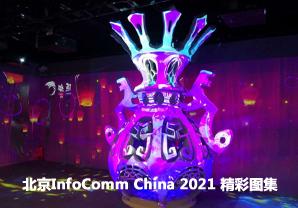 北京InfoComm China 2021 精彩图集