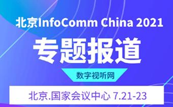 专题报道:北京InfoComm 2021视听盛宴