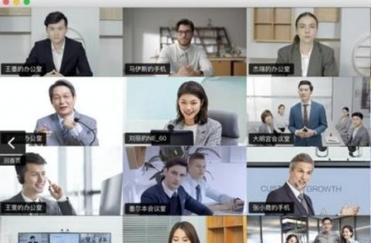 视频会议系统如何帮助企业开展远程办公
