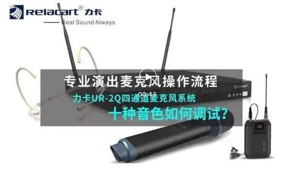 精品推荐 超宽频真分集无线麦克风系统
