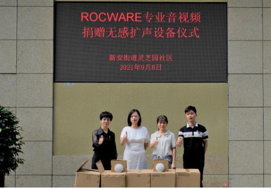 Rocware无感扩音麦克风为教师谋福利