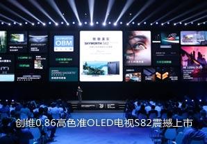 创维0.86高色准OLED电视S82震撼上市