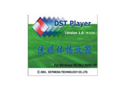 鼎视通DST Player