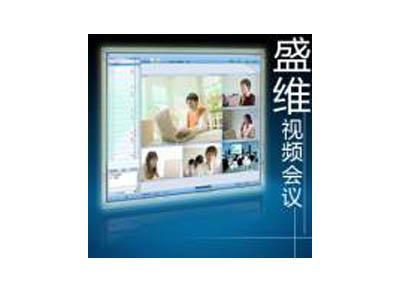 盛维网络视频会议系统(租用-88元/月/账号)