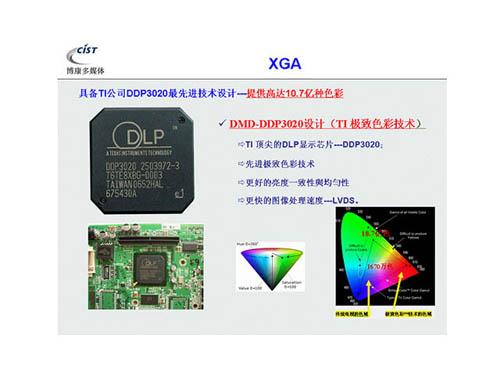 CISTDigiVision-XGA50D