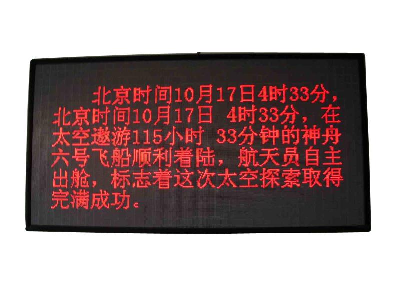 赛尔户外显示屏(Φ5 双色)