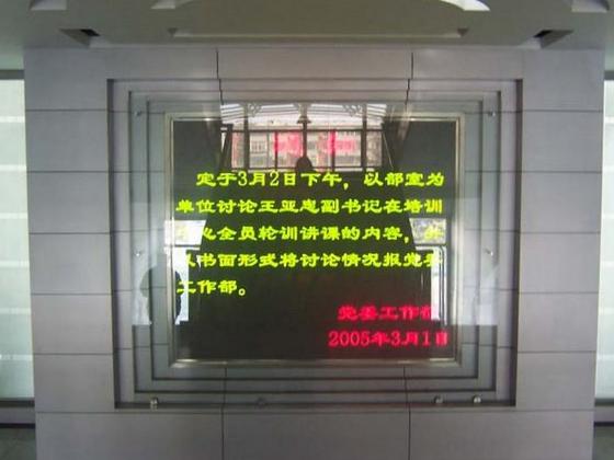 室内显示屏(Φ4.8/双色)
