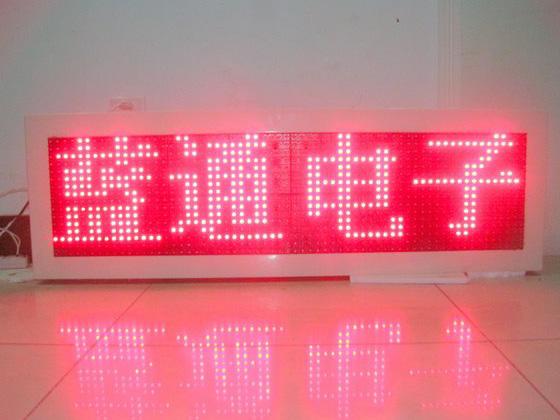 赛尔户外显示屏(P12 全彩色)
