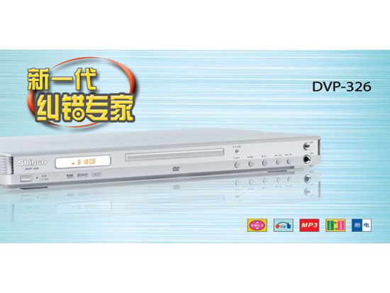 新科DVP-326