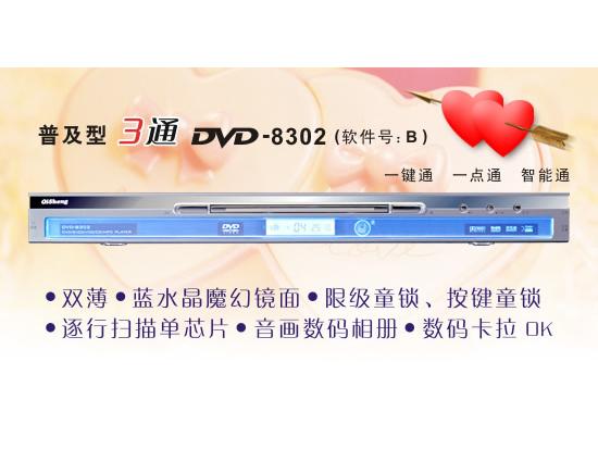 奇声DVD-8302