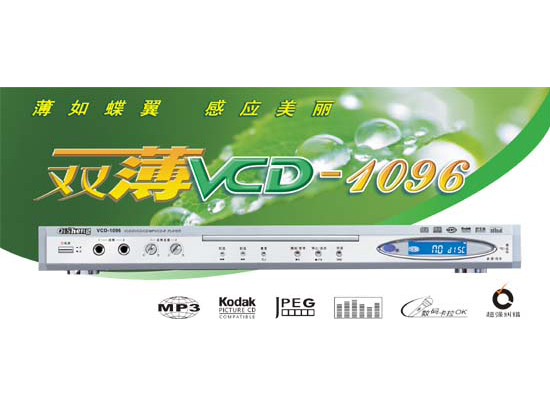 奇声VCD-1096