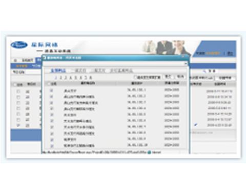 星际网络发布管理软件