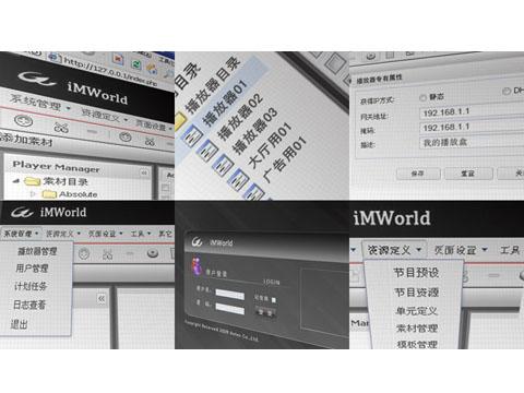 普承数码iMWork