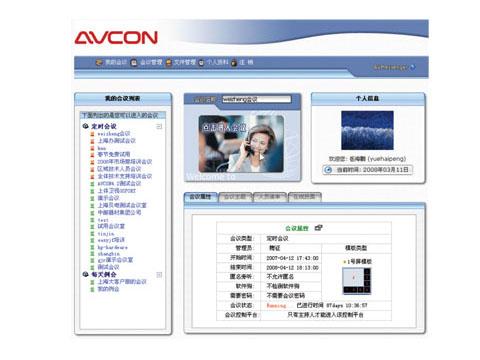 华平综合视频会议系统业务管理中心