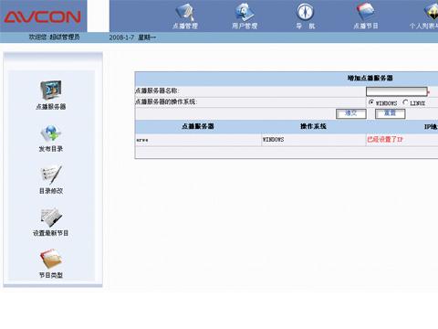 华平网络流媒体系统
