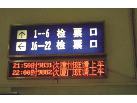 欣瑞电子交通信息显示屏