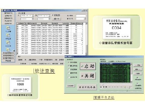 欣瑞电子触摸屏排队管理系统