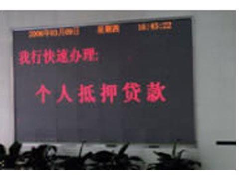 应天海乐户外LED屏