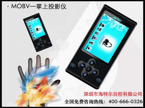 MOBV微型多媒体投影播放器MOBV-MP1