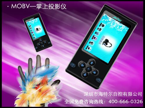 MOBV微型智能投影仪MOBV-SP1