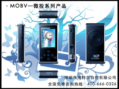 MOBV微型智能投影仪MOBV-SP2