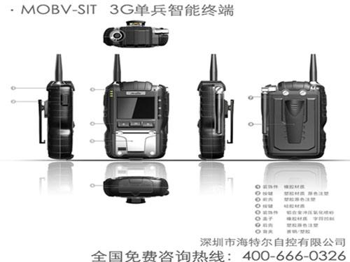 MOBV-SIT 3G单兵智能终端
