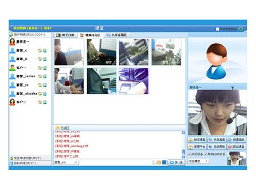 腾创网络TCmeeting v2.0