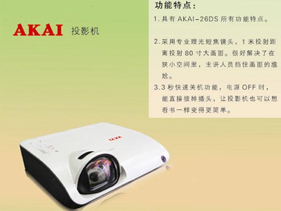 雅佳AKAI-WH30B教育投影机