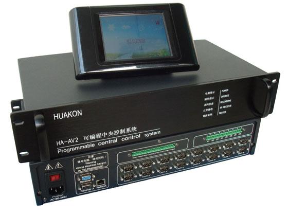 华控HA-AV2中央控制系统