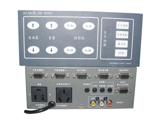 华控HA-8200中央控制系统