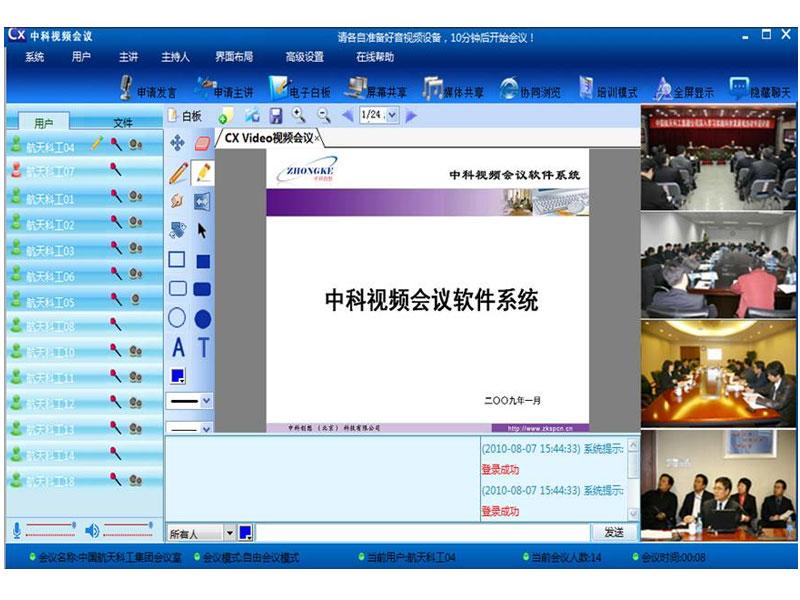 中科-视频会议软件V2011版