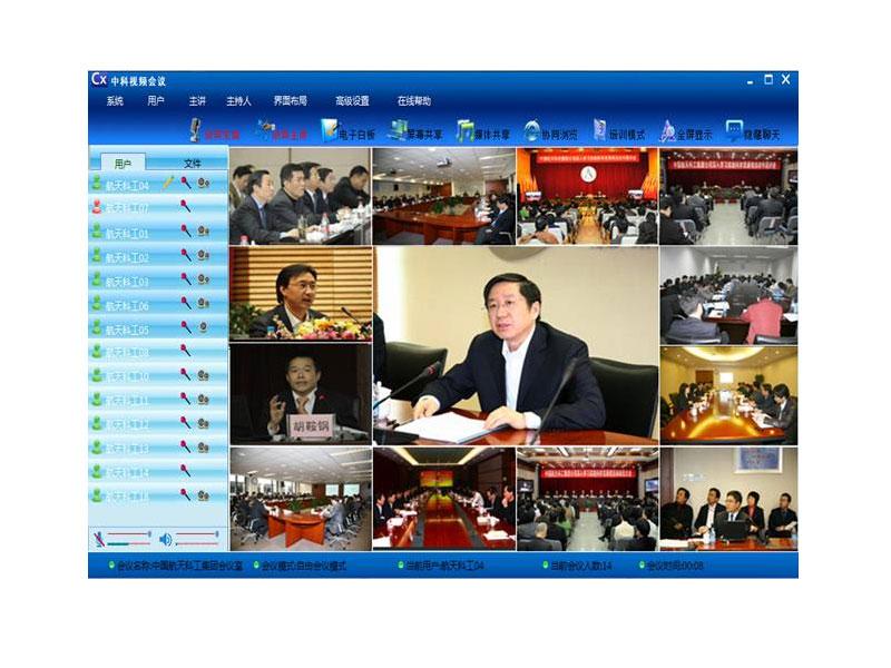 中科视频会议软件V2011版