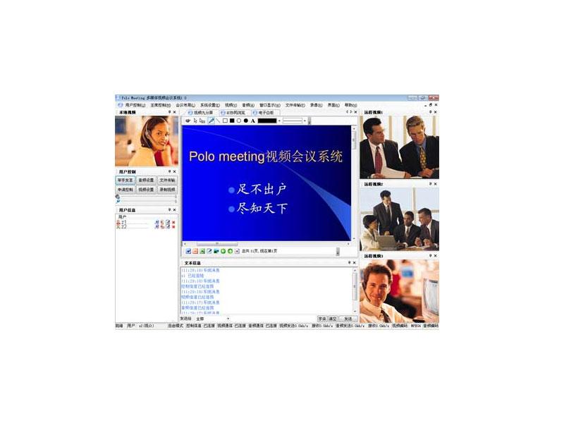 凯迅科技-PoloMeeting