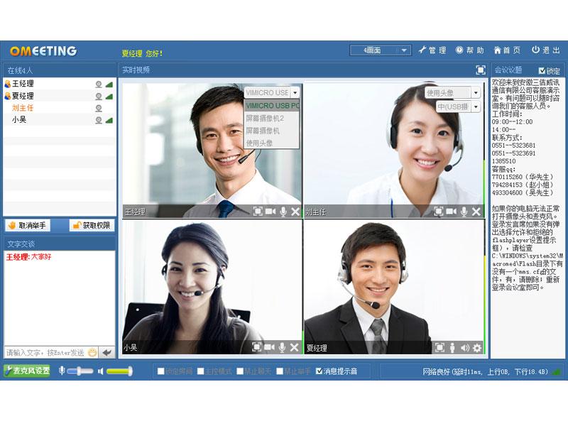 OM视频会议软件