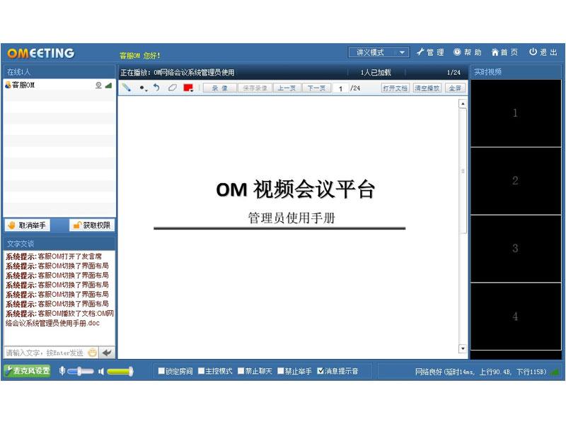 OM-视频会议软件